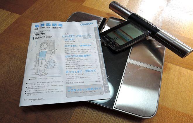 体重体組成計 HBF-701 カラダスキャン