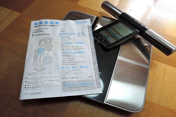 オムロン 体重体組成計 HBF-701
