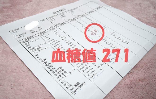 血糖値 271