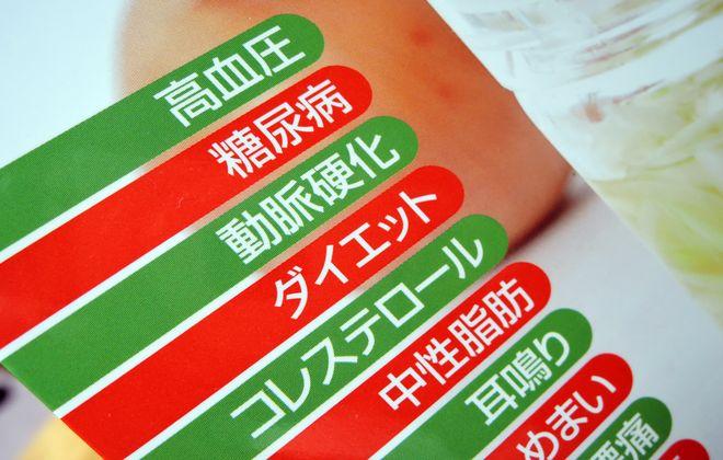 酢タマネギの効能?