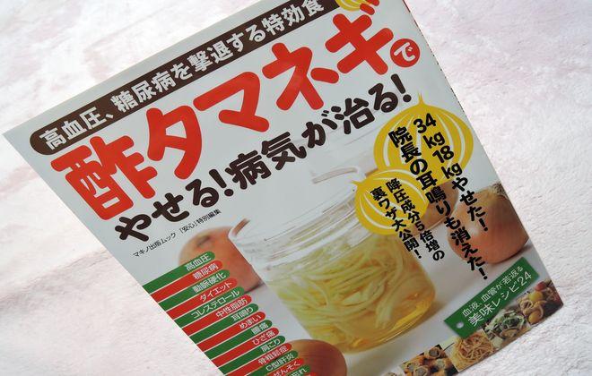 酢タマネギの本