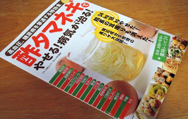 酢玉ねぎ本