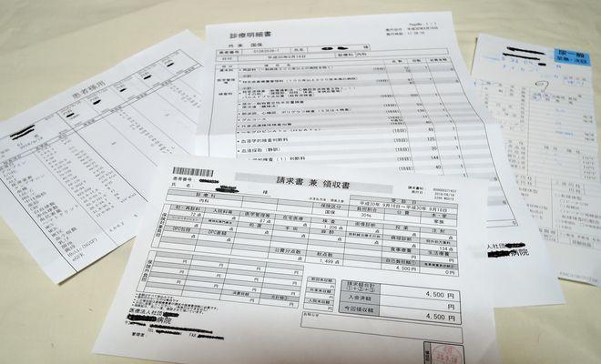 糖尿病検査結果票と領収書