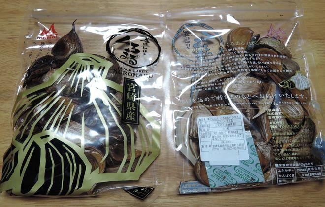 もみきの黒にんにく宮崎県産黒にんにく「くろまる」 31片入2袋(約2ヶ月分)