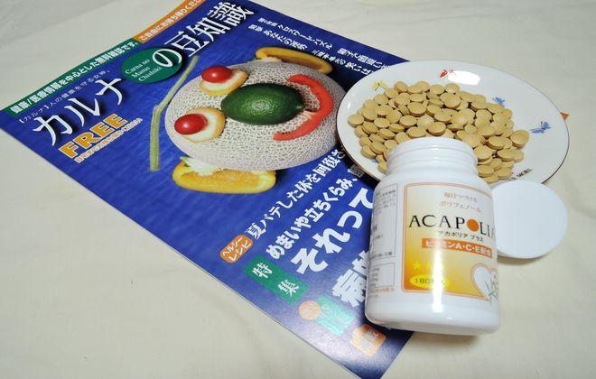 カルナの豆知識とアカポリアプラス