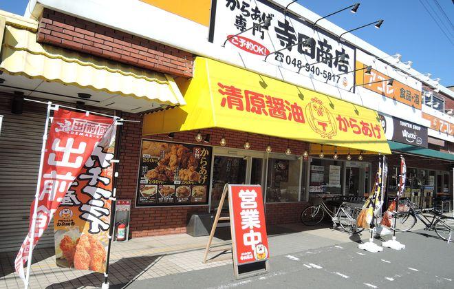 からあげ専門 寺田商店