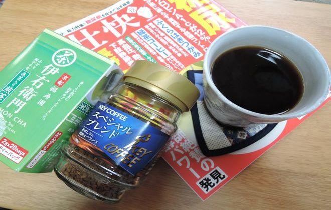 『壮快』2018年12月号と緑茶コーヒー