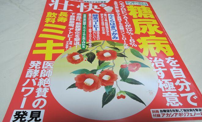 壮快(2018年12月号)