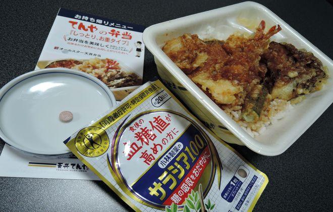 てんやの天丼弁当とサラシア100