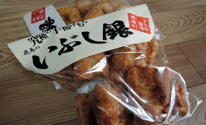 鹿島のいぶし銀(ドラ付醤油)