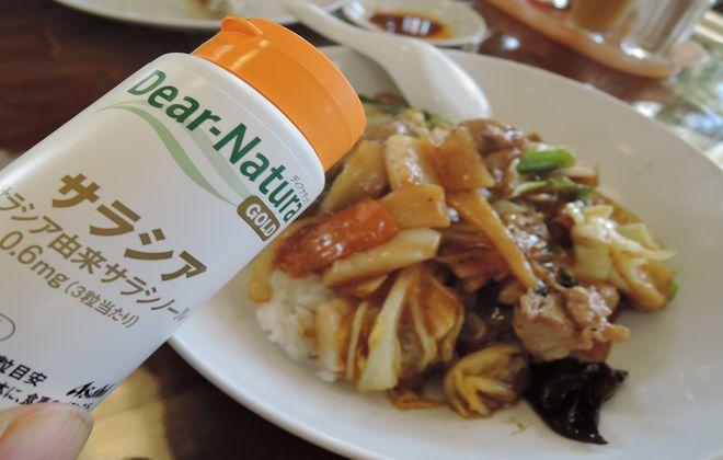中華丼とディアナチュラのサラシア