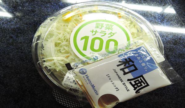 ホットモットの野菜サラダ