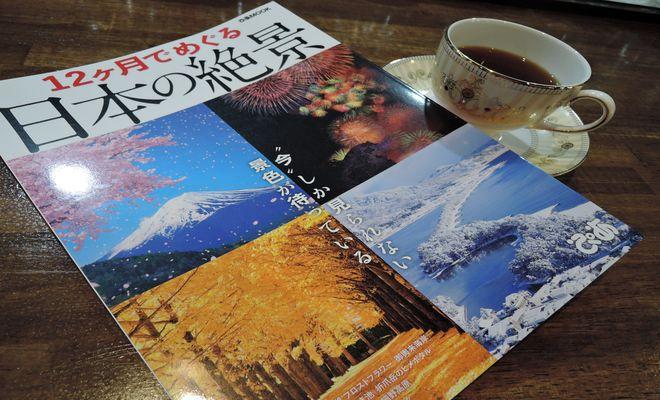 12ヶ月でめぐる日本の絶景(ぴあMOOK)