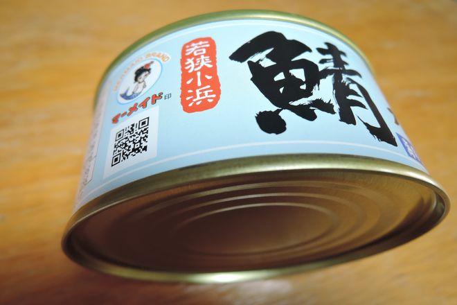 福井缶詰の鯖水煮