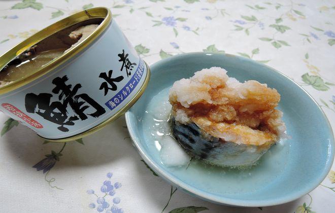 福井缶詰の鯖水煮を使って作ったみぞれ和え