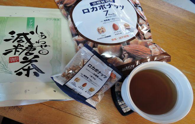 糖尿病検査 前日の食事(昼食)
