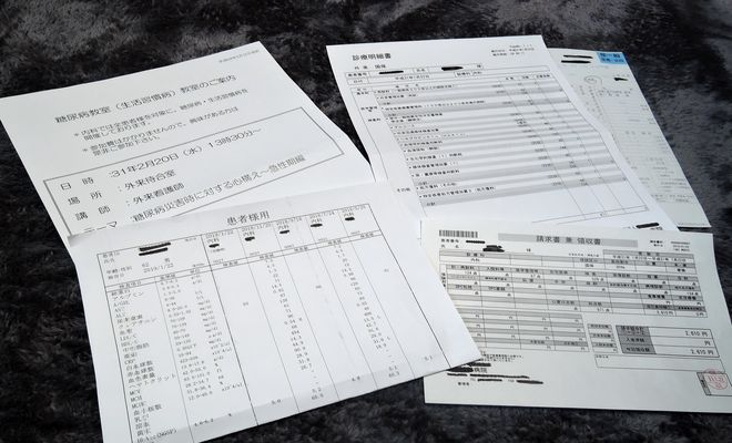 糖尿病検査(結果票・領収書…他)