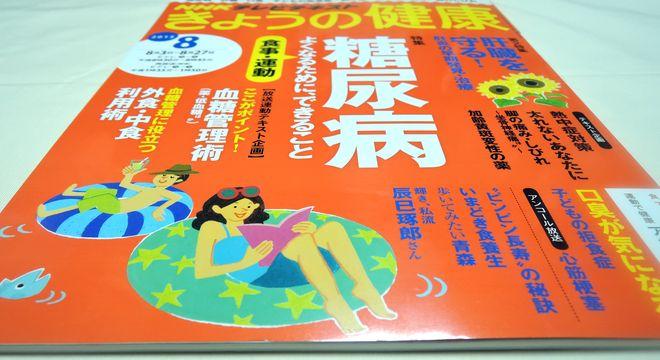きょうの健康(雑誌)2015年8月号
