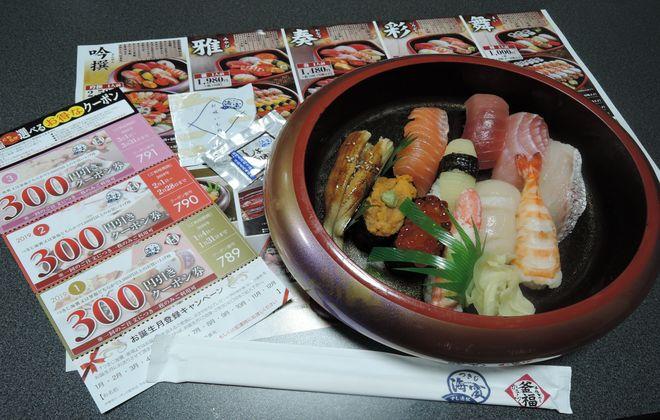 宅配寿司つきじ海賓の握り寿司(吟醸)