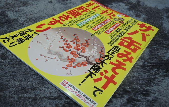 雑誌『壮快』2019年3月号