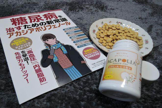 糖尿病を治すための新常識アカシアポリフェノール(『壮快』付録)
