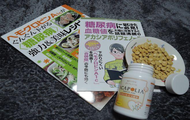 糖尿病レシピ本とアカシアポリフェノール