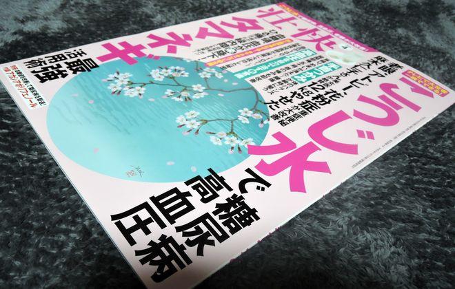 『壮快』(2019年4月号)