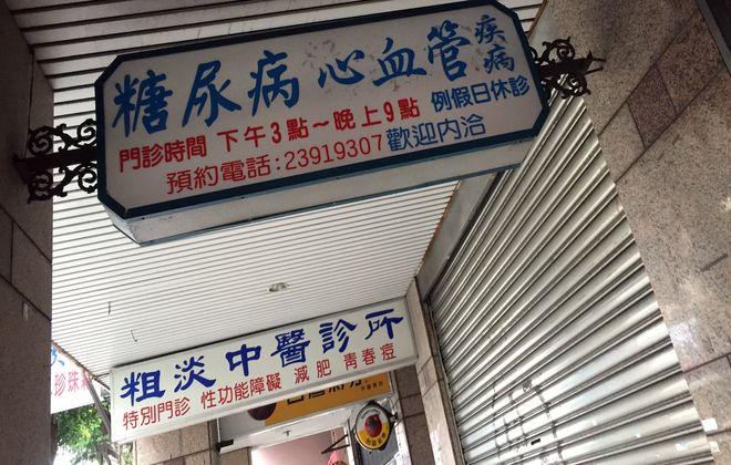 台北市・粗淡中醫診所の看板