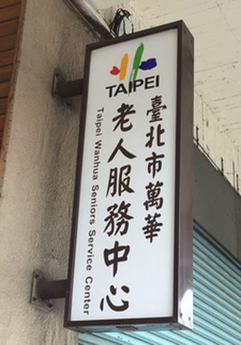 老人服務中心の看板(台北市万華区)