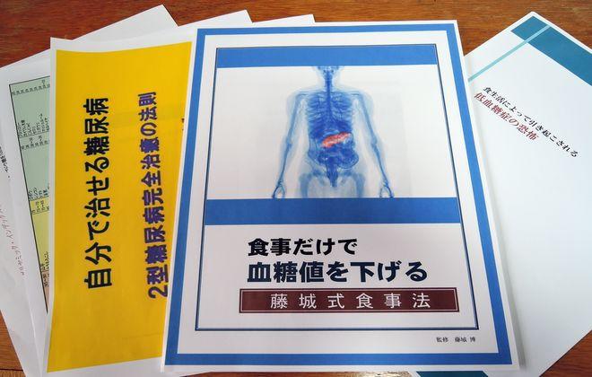 藤城式食事法(テキスト)