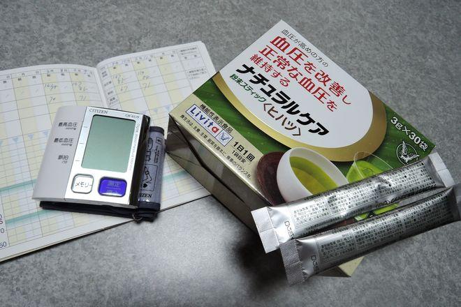 手首式血圧計とナチュラルケア(大正製薬)