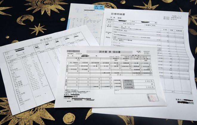 糖尿病定期検診の領収書