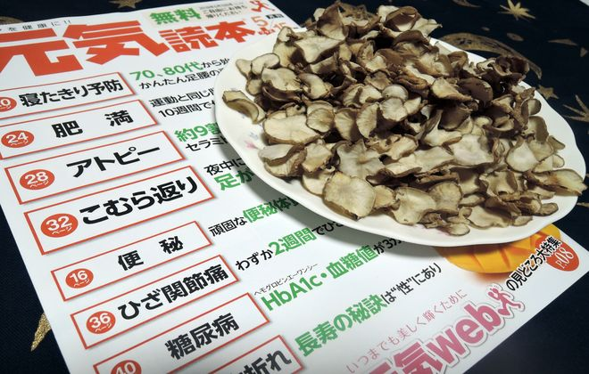 『元気読本』2019年5月15日号と乾燥菊芋