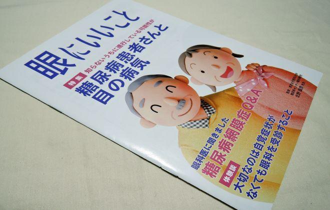 糖尿病と目の病気(冊子)