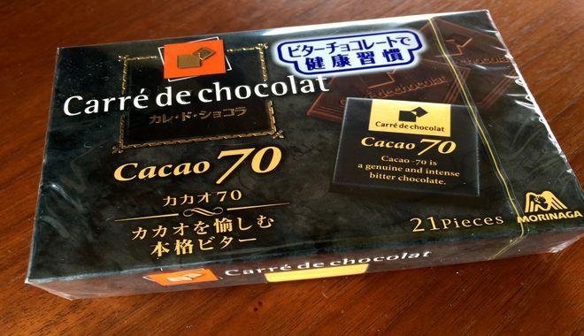 森永カレドショコラカカオ70