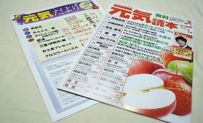 元気読本 2015年10月号