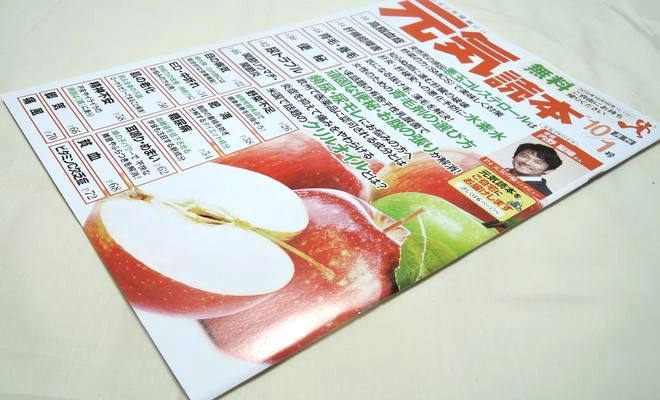 元気読本(オアシス株式会社)