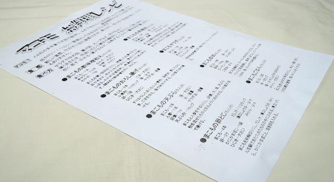 マコモダケのレシピ