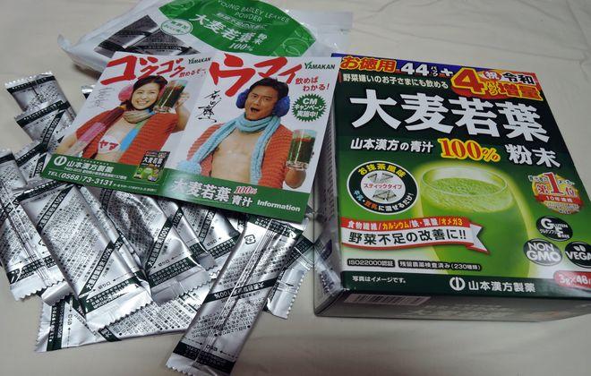 大麦若葉 山本漢方の青汁 100% 粉末(お徳用パック)