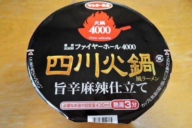 ファイヤーホール4000 四川火鍋風ラーメン 旨辛麻辣仕立て