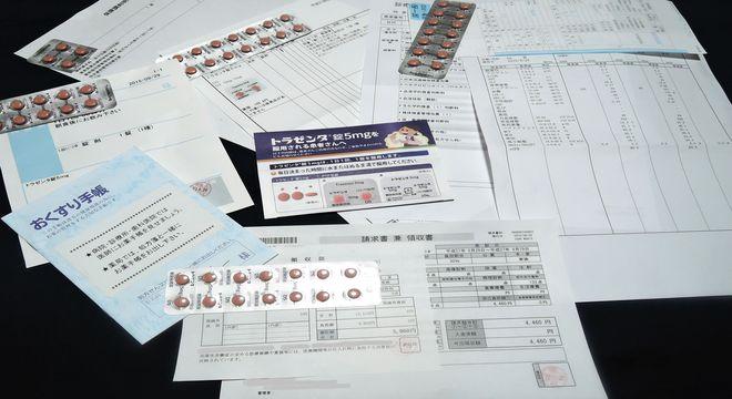 糖尿病治療の領収書