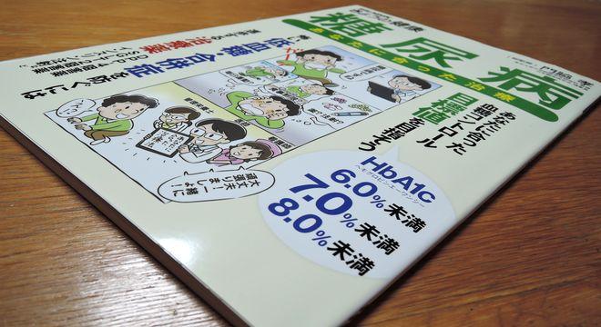 別冊NHKきょうの健康『糖尿病』(NHK出版)