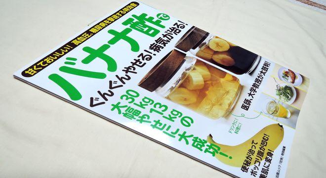 バナナ酢の本