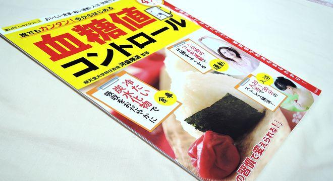 血糖値コントロール(笠倉出版社)