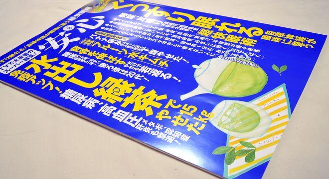 『健康』2016年8月号(マキノ出版)