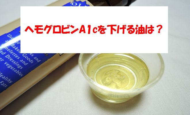 ヘモグロビンA1cを下げる油