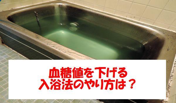 血糖値を下げる入浴法