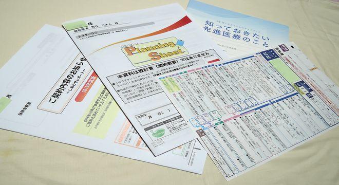 生命保険の書類