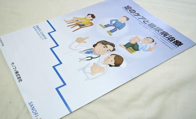 糖尿病のパンフレット(足のケアと糖尿病治療)