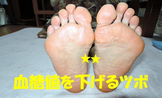血糖値を下げる足裏のツボ
